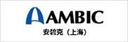 AMBIC 安碧克(上海)